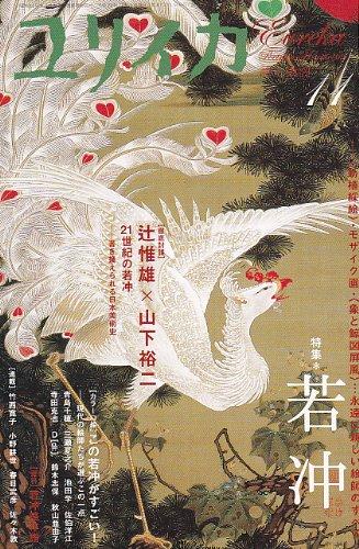 ユリイカ2009年11月号 特集=若冲 〈動植綵絵〉・モザイク画・〈象と鯨図屏風〉…永遠に新しい絵師のすべての詳細を見る