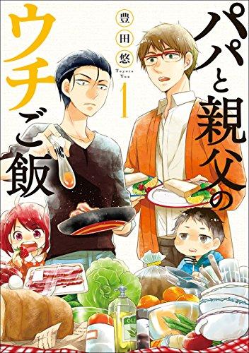 パパと親父のウチご飯 1巻 (バンチコミックス)