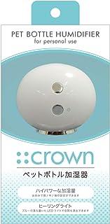 トップランド ボトル加湿器クラウン ホワイト SH-CR50 WTE