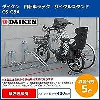 便利 日用雑貨 自転車ラック サイクルスタンド CS-G5A 5台用