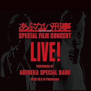 あぶない刑事SPECIAL FILM CONCERT LIVE!