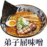北海道ラーメン『弟子屈』(てしかが)味噌 2食入