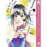 ハニーレモンソーダ 4 (りぼんマスコットコミックスDIGITAL)