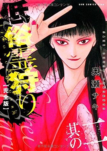 低俗霊狩り 【完全版】 2巻 (ガムコミックスプラス)