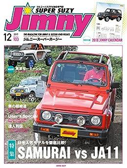 [スーパースージー編集部]のJIMNY SUPER SUZY (ジムニースーパースージー) No.103 [雑誌]