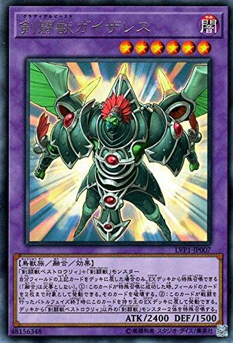 剣闘獣ガイザレス レア 遊戯王 リンクヴレインズパック lvp1-jp007