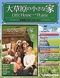大草原の小さな家DVD 19号 (シーズン3 第9~11話) [分冊百科] (DVD付)