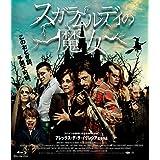 スガラムルディの魔女 Blu-ray