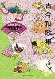 古今和歌集 ビギナーズ・クラシックス 日本の古典 (角川ソフィア文庫)