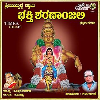 Sri Ayyappa Swamy Bhakthi Sharananjali
