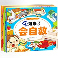 protect themselves understand security - security had known early childhood education(Chinese Edition)