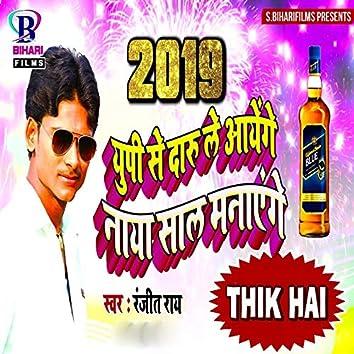 Up Se Daru Le Aayenge Naya Saal Manayenge Thik Hai - Single