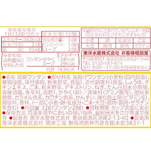 東洋水産マルちゃんワンタンしょうゆ味32g×12個入