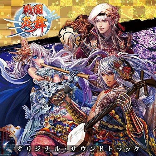 「戦国炎舞 -KIZNA-」 オリジナル・サウンドトラック