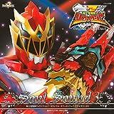 騎士竜戦隊リュウソウジャー オリジナル・サウンドトラック ソウルサウンド 3