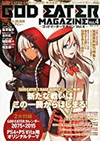 ゴッドイーターマガジン Vol.4 2015年 3/31号 [雑誌]