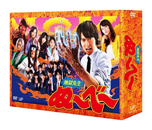 地獄先生ぬ~べ~(DVD-BOX) - 丸山隆平(関ジャニ∞), 桐谷美玲, 知念侑李(Hey! Sαy! JUMP)