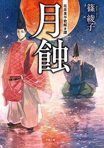 月蝕 在原業平歌解き譚 (小学館文庫)