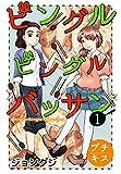 ビングルビングルバッサン プチキス(1) (Kissコミックス)