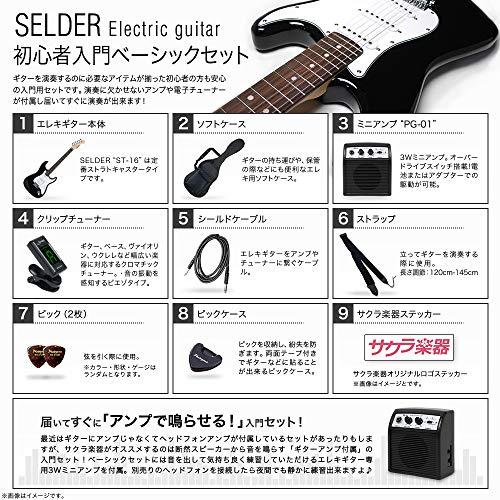 SELDERセルダーエレキギターストラトキャスタータイプサクラ楽器オリジナルST-16/BK初心者入門ベーシックセット