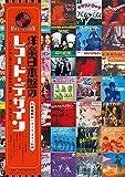 洋楽日本盤のレコード・デザイン シングルと帯にみる日本独自の世界 / 植村和紀