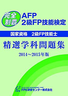 AFP・2級FP技能検定 精選学科問題集2014~2015年版