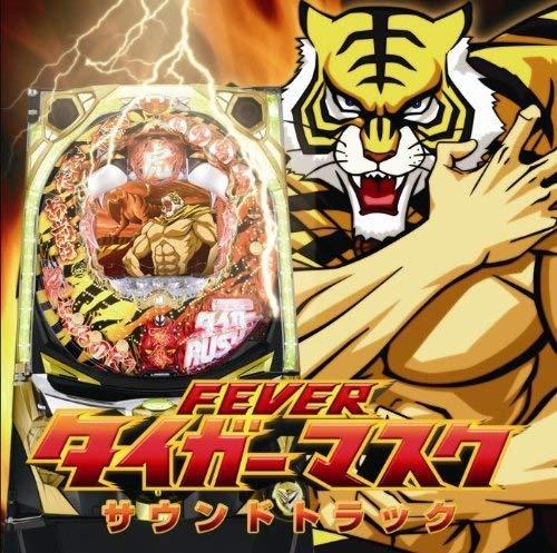 Fever Tiger Mask Soundtrack