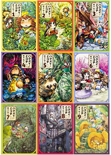 ハクメイとミコチ コミック 1-9巻セット (ハルタコミックス)