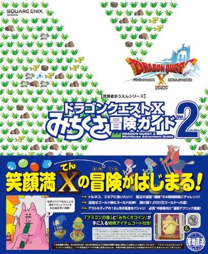 ドラゴンクエストX みちくさ冒険ガイドVol.2 (冒険者おうえんシリーズ)
