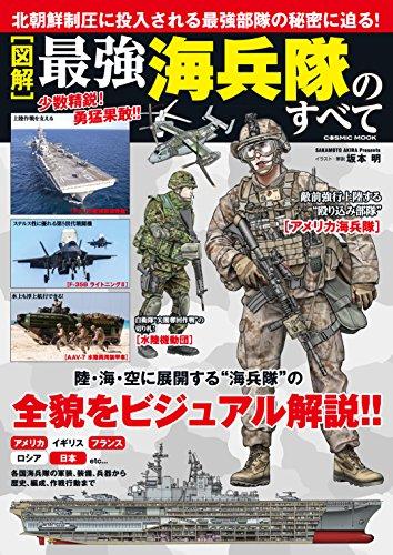 [図解]最強海兵隊のすべて (コスミックムック)