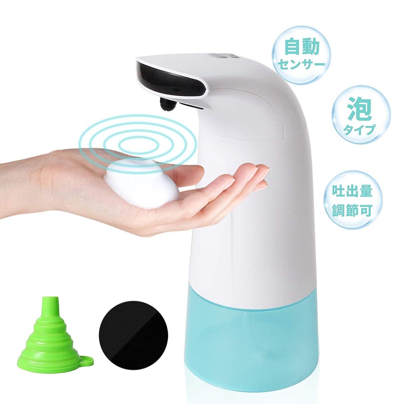 趣味疑問を超えてホステスMEYUEWAL ソープディスペンサー 自動 泡 280ML 2段階調整 非接触 残量確認可 電池式 洗面所 キッチンに適用