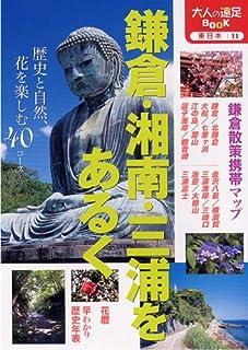 鎌倉・湘南・三浦をあるく (大人の遠足BOOK―東日本)