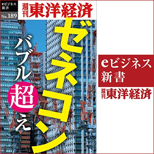 Couverture de ゼネコン バブル超え(週刊東洋経済eビジネス新書No.189)