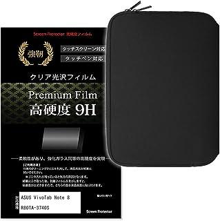メディアカバーマーケット ASUS ASUS VivoTab Note 8 R80TA-3740S [8インチ(1280x800)]機種用【ネオプレン タブレットケース と 強化ガラス同等 高硬度9H 液晶保護フィルム のセット】
