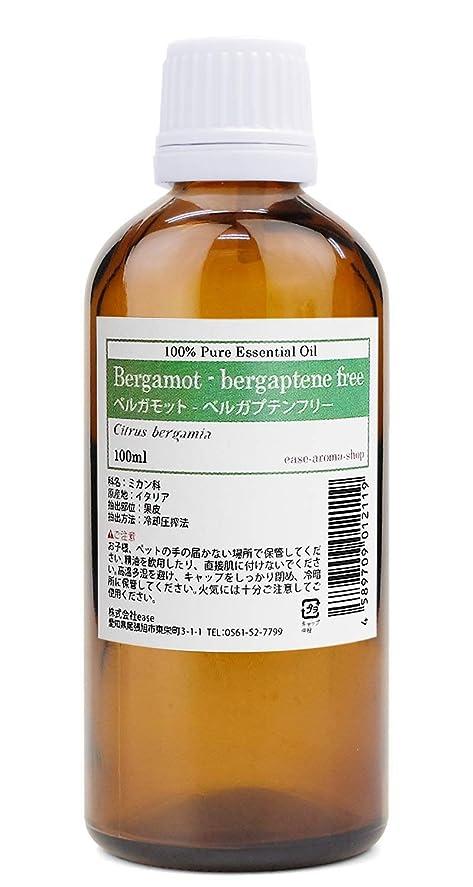 許容できるベーカリーにease アロマオイル エッセンシャルオイル ベルガモット ベルガプテンフリー 100ml AEAJ認定精油