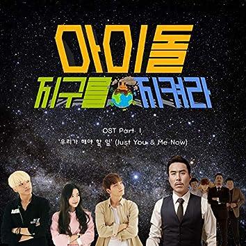 아이돌, 지구를 지켜라 (Original Telelvision Soundtrack) Pt. 1