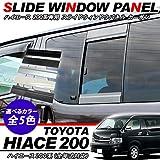 ハイエース 200系 スライドウィンドウパネル/ガーニッシュ 標準ボディ 1型/2型/3型前期対応 2枚セット