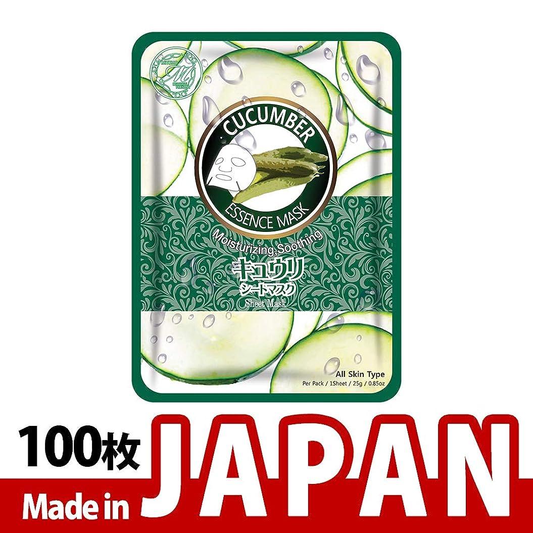 愛国的なそこ禁止【MT612-A-1】MITOMO日本製 シートマスク/10枚入り/100枚/美容液/マスクパック/送料無料