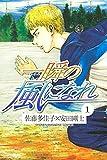 一瞬の風になれ(1) (週刊少年マガジンコミックス)