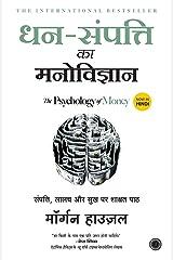Dhan-Sampatti Ka Manovigyan (The Psychology of Money) (Hindi Edition) Kindle Edition