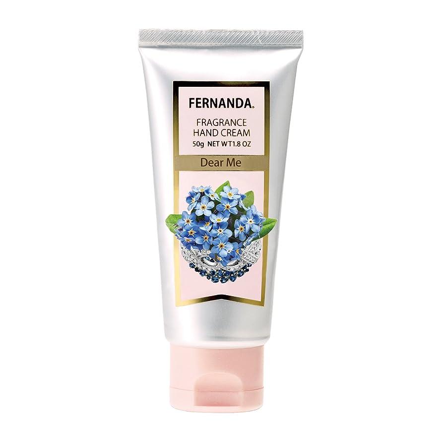磨かれた性交同化するFERNANDA(フェルナンダ) Hand Cream Dear Me(ハンドクリーム ディアミー)