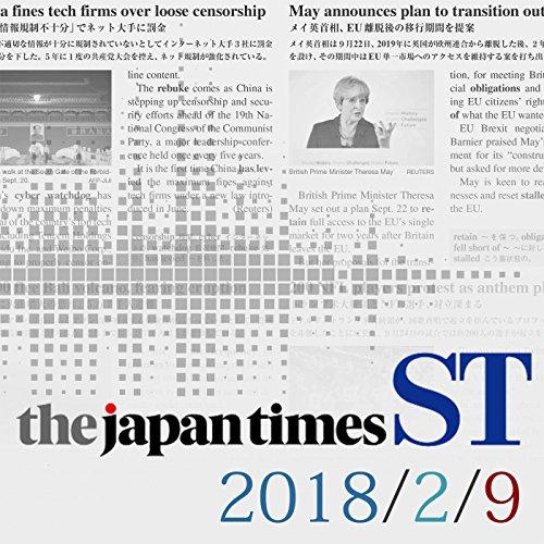 『The Japan Times ST 2月9日号』のカバーアート