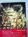 指輪物語〈5〉王の帰還 (1978年)