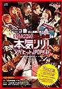 ニコ動の人気歌い手大集合! 【歌ってみた】超ユーロMIX 本気ノリ!JPOPベスト CD+BOOK