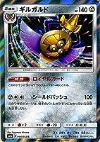ポケモンカードゲーム SM8a ダークオーダー ギルガルド R | ポケカ 鋼 2進化