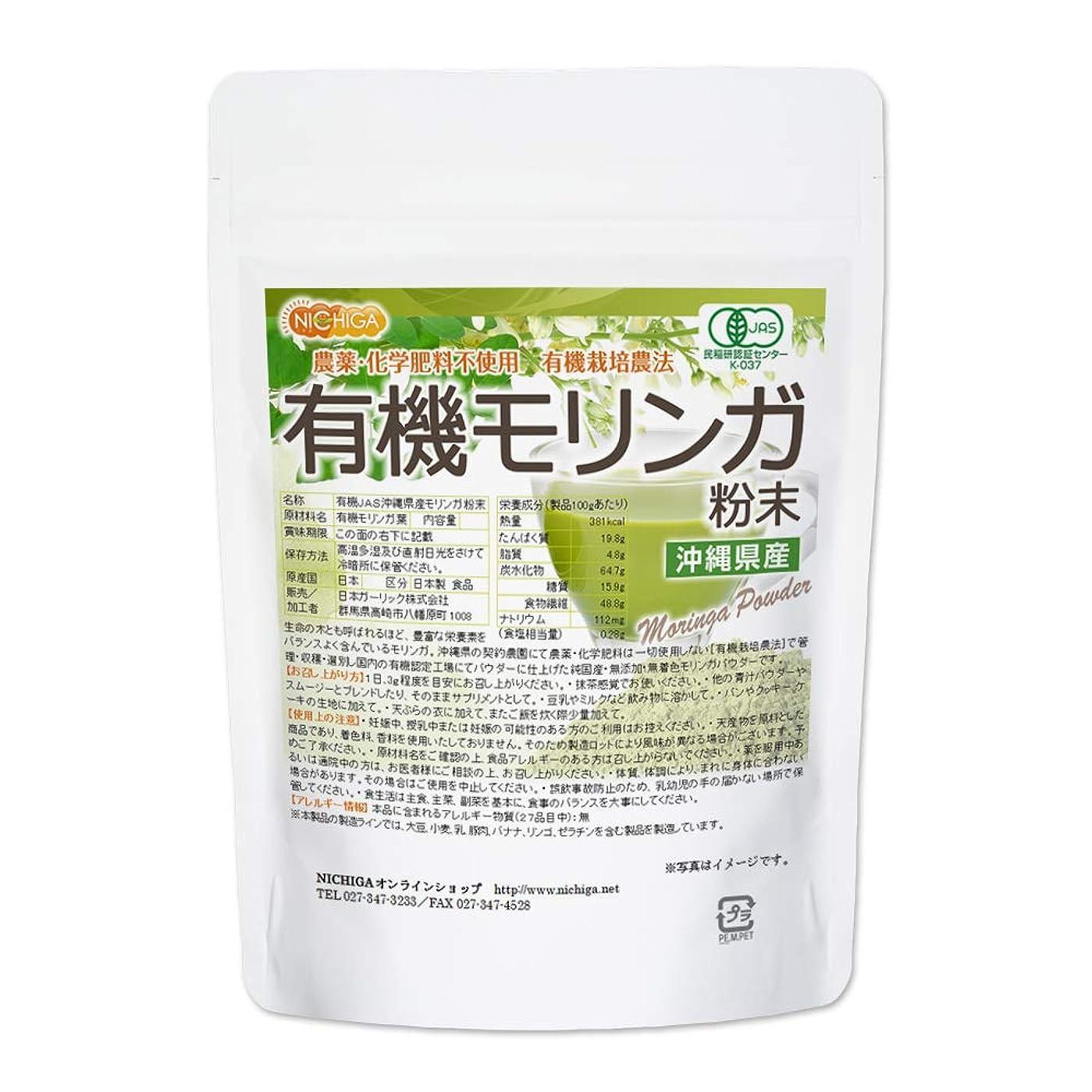 借りている引き金より多い有機JAS 沖縄県産 モリンガ 粉末 100g 農薬?化学肥料不使用 有機栽培農法 (琉球モリンガパウダー) [01] NICHIGA(ニチガ)