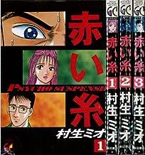 赤い糸 コミック 全3巻完結セット (グランドチャンピオンコミックス)