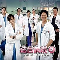 総合病院2 オリジナル・サウンドトラック(DVD付)