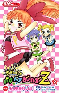 ! Powerpuff Girls Z 2 Tsu was out (Ribbon Mascot Comics) (2007) ISBN: 4088567560 [Japanese Import]