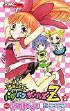 出ましたっ! パワパフガールズZ 2 (りぼんマスコットコミックス)